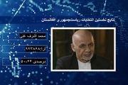 نتایج ابتدایی انتخابات ریاست جمهوری افغانستان مشخص شد