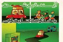 734 برنامه فرهنگی در کتابخانههای عمومی استان اصفهان به مناسبت هفته کتاب برگزار می شود