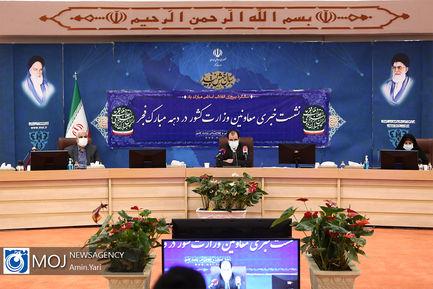 نشست خبری معاون توسعه و مدیریت منابع وزیر کشور