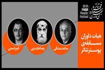 معرفی داوران پوستر تئاتر جشنواره تئاتر فجر