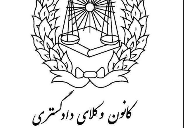 ظرفیت کانون وکلای خوزستان برای آزمون وکالت اعلام شد