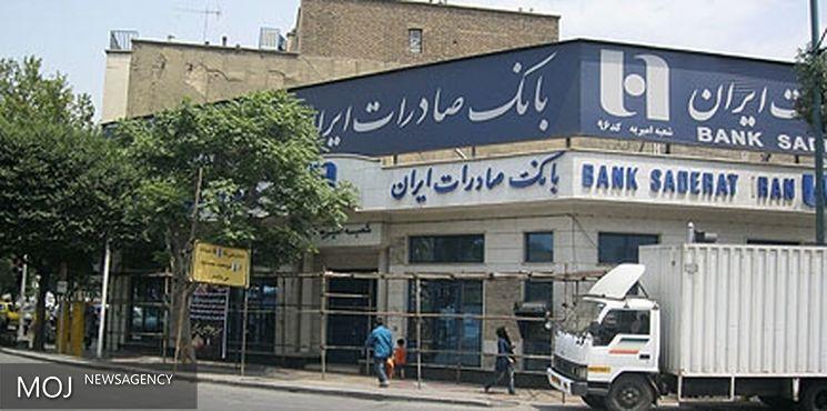 نسخه جدید همراه بانک صادرات ایران روانه بازار شد