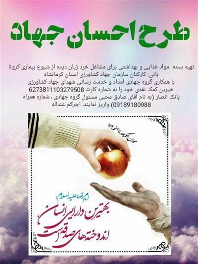 توزیع هزار بسته مواد غذایی بین آسیب دیدگاه کرونا در کرمانشاه