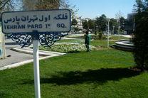 تغییر نام فلکه اول و سوم تهرانپارس