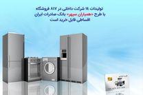 تولیدات 14 شرکت داخلی با طرح «همیاران سپهر» بانک صادرات ایران اقساطی قابل خرید است