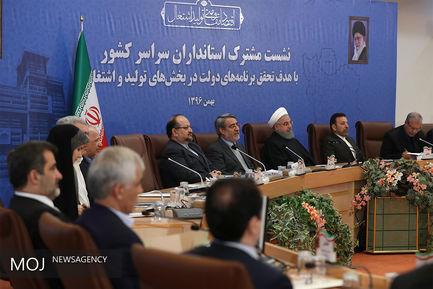 نشست مشترک استانداران سراسر کشور با رییس جمهوری