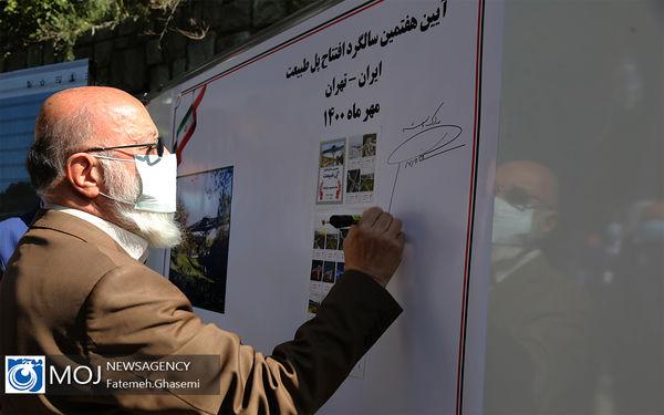 هفتمین سالروز افتتاح پل طبیعت