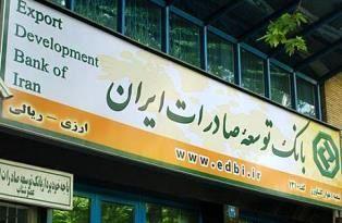 حمایت بانک توسعه صادرات ایران از صنعت گردشگری جزیره زیبای کیش