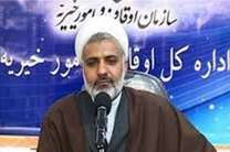 ثبت 21 موقوفه جدید در طرح آرامش بهاری در اصفهان