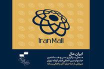 «ایران مال» محل برگزاری سیوهشتمین جشنواره بینالمللی فیلم کوتاه تهران شد