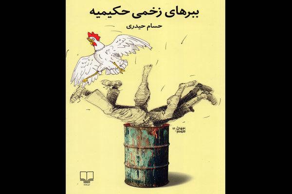 رمان ببرهای زخمی حکیمیه راهی بازار نشر شد