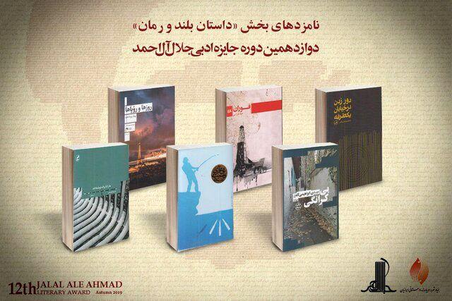 نامزدهای داستان بلند و رمان جایزه جلال معرفی شدند
