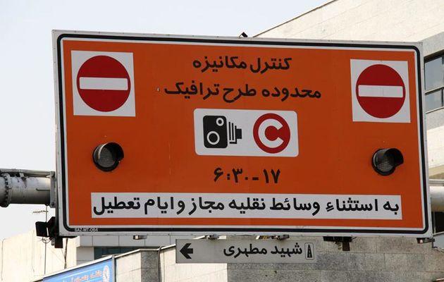 طرح ترافیک در سال جاری از ۱۵ اردیبهشت اجرا می شود