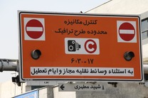 قیمت جدید طرح ترافیک تهران تصویب شد/ طرح ترافیک جدید از 15 فروردین 97 اجرا می شود