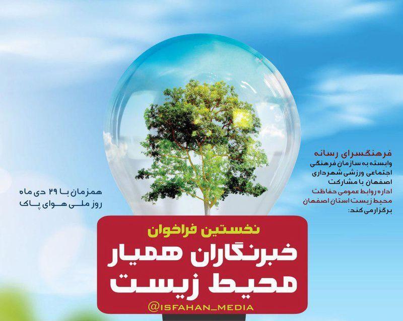 نخستین فراخوان خبرنگاران همیار محیط زیست در اصفهان اعلام شد