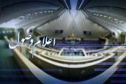 طرح نظام رتبه بندی معلمان و تشکیل استان گلساران اعلام وصول شد