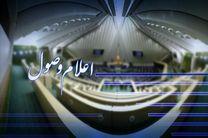 اعلام وصول طرح اصلاح قانون شوراهای حل اختلاف