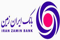 اختلال موقت برخی از سامانههای الکترونیکی بانک ایران زمین