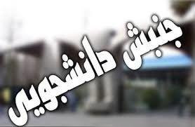 اعضای جدید انجمن اسلامی دانشجویان انتخاب شدند