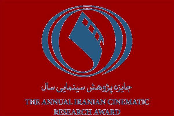 شرایط ارسال آثار به جایزه پژوهش سینمایی سال اعلام شد
