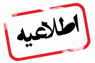 اطلاعیه جامعه الزهرا(ع) درخصوص شرایط معافیت از آزمون سطح 2