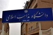 دانشگاه مذاهب دراتحادیه دانشگاههای جهان اسلام جایگاه ویژه ای دارد