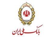 هشدار بانک ملی ایران درباره پیامک های جعلی فعالسازی رمز یکبار مصرف