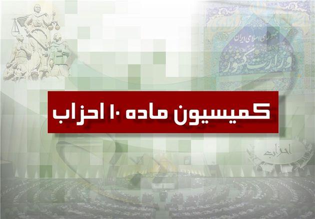 اطلاعیه برگزاری انتخابات نمایندگان دبیرکل احزاب در کمیسیون ماده 10 قانون فعالیت احزاب