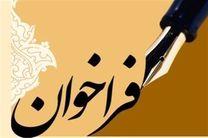 فراخوان طراحی سردرب ورودی ساختمان فرمانداری آستانه اشرفیه