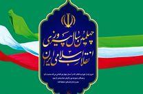 برگزاری همایش 40 سال پایداری نظام جمهوری اسلامی در امامزاده محسن(ع)