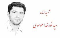 پیکر شهید سید نورخدا موسوی صبح فردا تشییع میشود