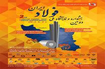 برگزاری دومین جشنواره و نمایشگاه ملی فولاد ایران در دی ماه