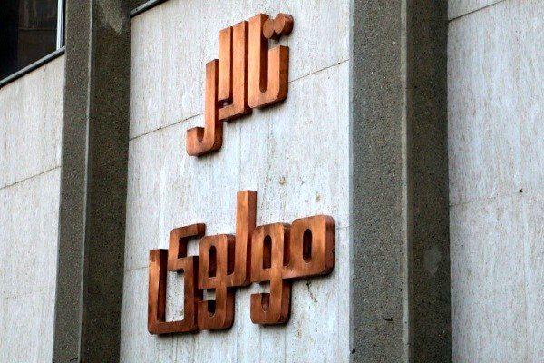 اجراهای مرکز تئاتر مولوی 18 تیر تعطیل است