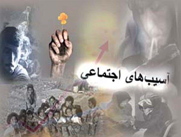 هشدار درباره گسترش 4 آسیب اجتماعی در کشور