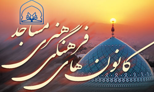 برگزاری جشن ولایت در کانون های فرهنگی و هنری مساجد گیلان