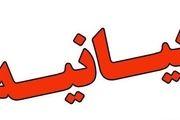 بیانیه دفتر تبلیغات اسلامی در پی اهانت فرانسه به پیامبر اعظم (ص)