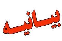 بیانیه مرکز مدیریت حوزههای علمیه خواهران در پی انفجار تروریستی کابل