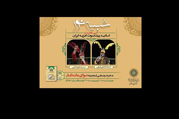 تجلیل از 2 تعزیه خوان پیشکسوت ایران در برنامه شبیه نور