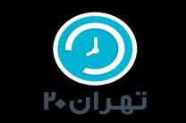 تهران 20 میزبان سردار رحیمی در هفته نیروی انتظامی