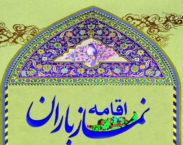 اقامه نماز باران در مسجد جامع اصفهان