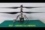 رونمایی از پهپاد هوایی چینیها برای سفر به مریخ
