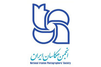 مجمع عمومی انجمن عکاسان ایران فردا برگزار نمی شود