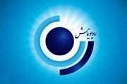سریال ننه تهرونی از رادیو نمایش پخش می شود