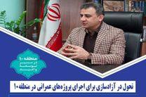 اقدامات انجام شده در آزادسازی اجرای پروژههای عمرانی در منطقه ۱۰ شهرداری اصفهان