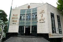 کارسازی 705 فقره حواله ارزی بانک ملی ایران در دو ماه نخست امسال