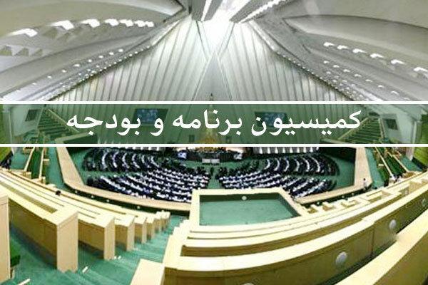 ۹ عضو کمیسیون برنامه برای عضویت در کمیسیون تلفیق بودجه ۹۷ تعیین شدند