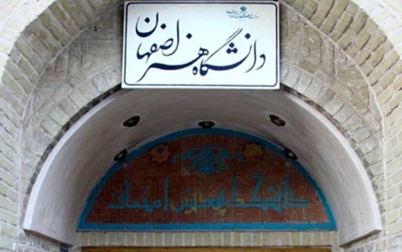 3 نفر از عاملان تخریب خوابگاه پسرانه دانشگاه هنر اصفهان دستگیر شدند