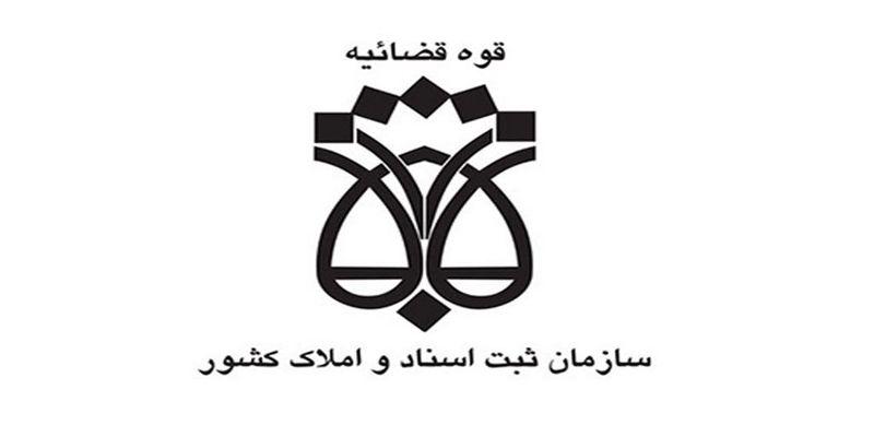 امضای تفاهمنامه همکاری میان سازمان ثبت اسناد و وزارت دفاع