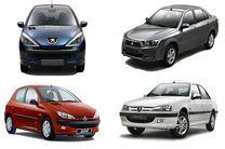 قیمت خودرو امروز ۱۴ بهمن ۹۹/ قیمت پراید اعلام شد
