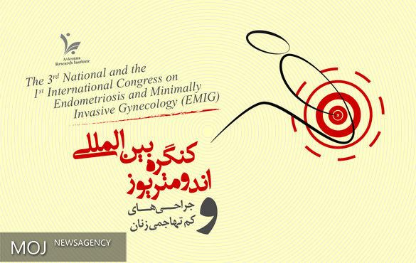 اولین کنگره بینالمللی اندومتریوز و جراحیهای کمتهاجمی برگزار میشود